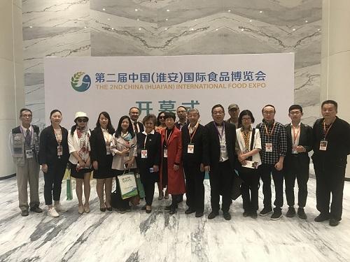 <b>【亚卫视讯】第二届中国(淮安)国际食品博览会在江苏淮安举行</b>